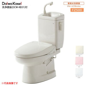 簡易水洗便器 ソフィアシリーズ 手洗い有り 洗浄便座 FZ500-HKB21-(P2・PI・PUW) ダイワ化成