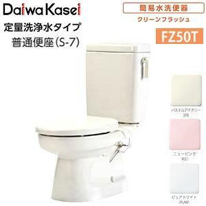 簡易水洗便器 定量洗浄水タイプ FZ50T-N07-(P2・PI・PUW)(手洗いなし/普通便座) ダイワ化成