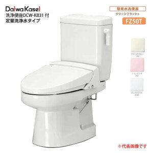 簡易水洗便器 定量洗浄水タイプ 手洗いなし 洗浄便座 FZ50T-NKB21-(P2・PI・PUW) ダイワ化成