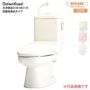 簡易水洗便器 定量洗浄水タイプ 手洗い有り 洗浄便座 FZ50T-HKB21-(P2・PI・PUW) ダイワ化成