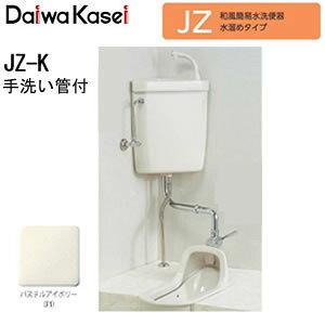 和風簡易水洗便器 水溜めタイプ JZ-K ダイワ化成 手洗い管付(パステルアイボリー)