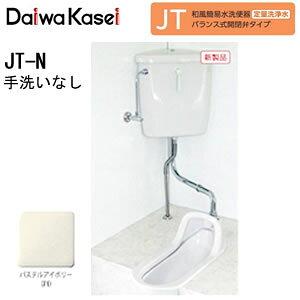 和風簡易水洗便器 バランス式開閉弁タイプ JT-N ダイワ化成 手洗いなし (パステルアイボリー)