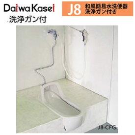 和風簡易水洗便器 洗浄ガン付フラッシュバルブタイプ J8(パステルアイボリー) ダイワ化成