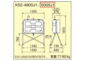 屋外用500型耐震強化型(1G)オイルタンクKS2-500SC1