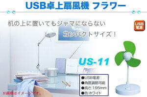 USB卓上扇風機フラワーUS-11