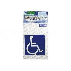 車椅子マーク マグネットタイプ フジホーム