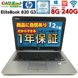 中古パソコン 中古ノートパソコン Windows10 HP EliteBook 820 G3 薄型・堅牢ボディ 第六世代 Corei5 新品SSD 8Gメモリー Webカメラ Office搭載 無線LAN Wifi内蔵 中古動作良好品【送料無料】