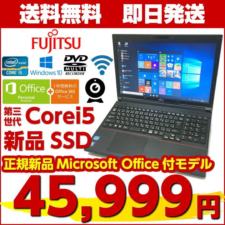 パソコン ノートパソコン Windows10 FUJITSU LIFEBOOKシリーズ A573 テンキー・Webカメラ付タイプ 第三世代 Corei5 新品正規Microsoft Office付 新品SSD HDMI 無線 USB3.0 Wifi対応 最新OS 中古品【送料無料】