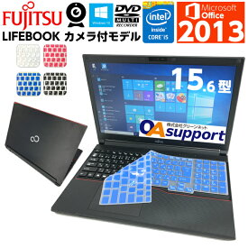 【20日限定!全品ポイント14倍!】【カメラ内蔵+防塵KBカバー付】中古パソコン 中古ノートパソコン Windows10 FUJITSU LIFEBOOKシリーズ カメラ付モデル 第四世代 Corei5 正規Microsoft Office付 新品SSD HDMI 無線 USB3.0 Wifi対応 最新OS 中古品【送料無料】
