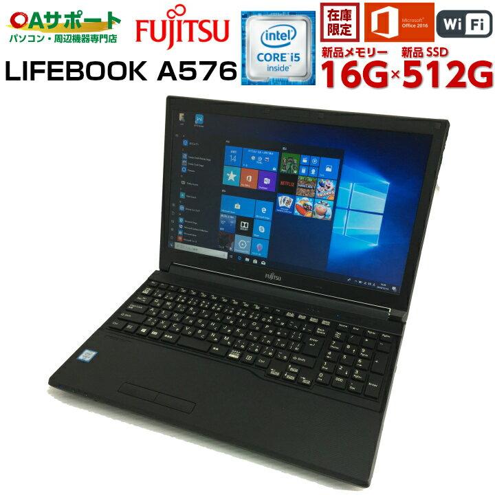 【1台限定】パソコン ノートパソコン Windows10 FUJITSU LIFEBOOK A576 第六世代 Corei5 新品SSD Office付 無線LAN内蔵 Wifi対応 中古動作良好品【台数限定特価品】【送料無料】