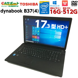 【24時間限定!全品ポイント10倍!】中古パソコン 中古ノートパソコン Windows10 TOSHIBA dynabook B37(4) 第四世代 Corei5 17.3型HD+ 超大画面液晶 新品SSD 16Gメモリ Office付 HDMI端子 中古動作良好品【送料無料】