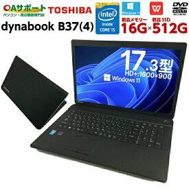 【10%OFFクーポン配布中!28時間限定!】中古パソコン 中古ノートパソコン Windows10 TOSHIBA dynabook B37(4) 第四世代 Corei5 17.3型HD+ 超大画面液晶 新品SSD 16Gメモリ Office付 HDMI端子 中古動作良好品【送料無料】