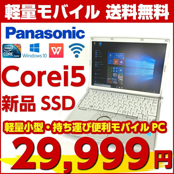 中古パソコン 中古ノートパソコン Windows10 Panasonic CF-S9 Corei5 新品SSD 持ち運び便利 軽量モバイル Office付 無線LAN Wifi対応 SDカード対応 最新OS 中古動作良好品【送料無料】