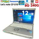 【割引クーポン+ポイント10倍】中古パソコン 中古ノートパソコン Windows10 Panasonic CF-S10 第二世代 Corei5 新品SSD 新品バッテリー…