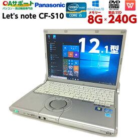 中古パソコン 中古ノートパソコン Windows10 Panasonic CF-S10 第二世代 Corei5 新品SSD DVDマルチ 8Gメモリー 持ち運び便利 軽量モバイル Office付 無線LAN Wifi対応 最新OS 中古動作良好品【送料無料】