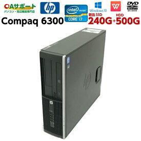 中古パソコン 中古デスクトップパソコン Windows10 HP Compaq Pro 6300 SFF 第三世代 Corei7 新品SSD+大容量HDD 最新OS Office付 中古動作良好品【再入荷】【送料無料】