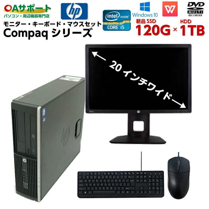 中古パソコン 中古デスクトップパソコン Windows10 HP Compaqシリーズ+モニター・キーボード・マウスセット 第三世代Corei5 高速8Gメモリ 新品SSD+大容量HDD 最新OS 中古動作良好品【売れてます!】【送料無料】