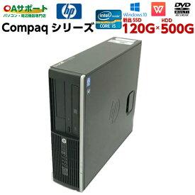 中古パソコン 中古デスクトップパソコン Windows10 HP Compaqシリーズ 第三世代Corei5 高速8Gメモリ 新品SSD+大容量HDD 最新OS 中古動作良好品【売れてます!】【送料無料】