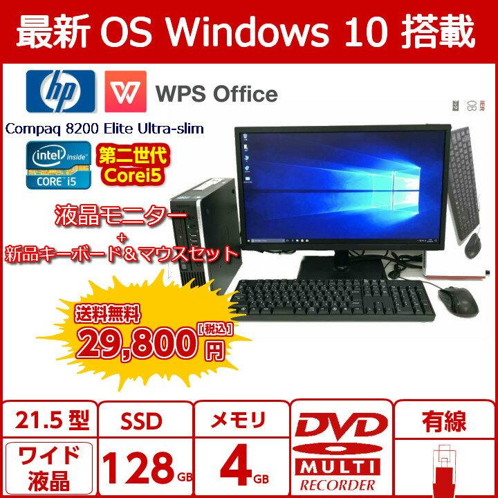 中古パソコン 中古パソコン Windows10 HP Compaq 8200 Elite Ultra-slim デスクトップPC+液晶モニタセット 第二世代Corei5 高速4Gメモリ 新品SSD 最新OS 新品キーボード&マウス付 中古品 送料無料