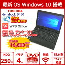 【1000円OFFクーポン発行中】中古パソコン 中古ノートパソコン Windows10 TOSHIBA dynabook B450 安心のIntel Celeron CPU搭載 Office…