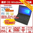 中古パソコン 中古ノートパソコン Windows10 TOSHIBA dynabook B450 安心のIntel Celeron CPU搭載 正規 Microsoft Office付 15.6型ワイ