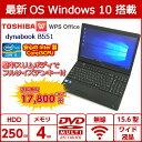 中古パソコン 中古ノートパソコン Windows10 TOSHIBA dynabook B551 安心のIntel Corei3 CPU搭載 Office付 15.6型ワイド画面 最新OS 無…