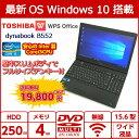 中古パソコン 中古ノートパソコン Windows10 TOSHIBA dynabook B552 安心のIntel Corei3 CPU搭載 Office付 15.6型ワイド画面 最新OS 無…