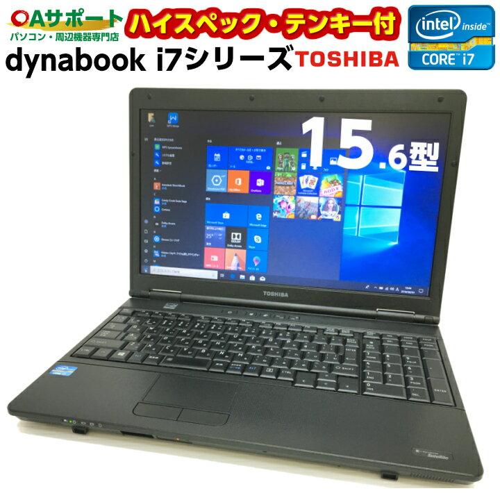 中古パソコン 中古ノートパソコン Windows10 TOSHIBA dynabook B552 テンキー付タイプ ハイスペック 第三世代 Corei7 SSD512G 8Gメモリー Office付 無線LAN 無線Wifi対応 最新OS 中古動作良好品【送料無料】