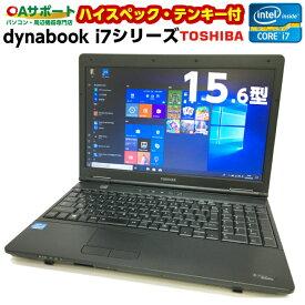 中古パソコン 中古ノートパソコン Windows10 TOSHIBA dynabook i7シリーズ テンキー付タイプ ハイスペック Corei7 SSD512G 8Gメモリー Office付 無線内蔵 最新OS 中古動作良好品【送料無料】