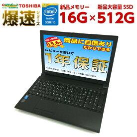 中古パソコン 中古ノートパソコン Windows10 TOSHIBA dynabook 爆速シリーズ 第四世代Corei5 新品SSD 16Gメモリー Office付 15.6型ワイド画面 最新OS 無線 Wifi対応 テンキー付タイプ 中古動作良好品 爆速 【送料無料】