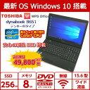 中古パソコン 中古ノートパソコン Windows10 TOSHIBA dynabook B651 高スペック 第二世代 Corei7 新品SSD 256GB 8Gメモリー 無線内蔵 USB3.0 Of