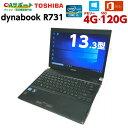 【2000円OFFクーポン配布中】中古パソコン 中古ノートパソコン Windows10 TOSHIBA dynabook R731 第二世代 Corei5 高速SSD 正規Microso…