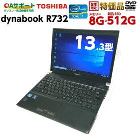 【1台限定】中古パソコン 中古ノートパソコン Windows10 TOSHIBA dynabook R732 第三世代 Corei7 新品SSD Office付 高機能パワースリムモバイル HDMI端子 SDカード対応 中古動作良好品【台数限定特価品】【送料無料】