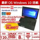 中古パソコン 中古ノートパソコン Windows10 TOSHIBA dynabook R751/D PR751DABNR5A51 Corei5 第2世代 新品SSD 新品メモリ 高機能パワ…