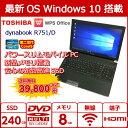 中古パソコン 中古ノートパソコン Windows10 TOSHIBA dynabook R751/D PR751DABNR5A51 Corei5 第2世代 新品SSD 新品メモリ Office付 高…