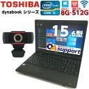 中古パソコン 中古ノートパソコン Windows10 新品SSD512G TOSHIBA dynabookシリーズ Corei5 8Gメモリー テンキー付 Of…