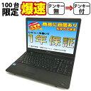 中古パソコン 中古ノートパソコン Windows10 新品SSD512G TOSHIBA dynabookシリーズ Corei5 8Gメモリー 台数限定 テン…