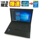 【1500円OFFクーポン発行中】中古パソコン 中古ノートパソコン Windows10 TOSHIBA dynabookシリーズ 高スペック Corei5CPU搭載 新品大…