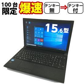 中古パソコン 中古ノートパソコン Windows10 TOSHIBA dynabookシリーズ Corei5 新品SSD 8Gメモリー 台数限定 テンキー付 Office付 最新OS 無線 Wifi対応 中古動作良好品 爆速 【当店人気No.1】【送料無料】