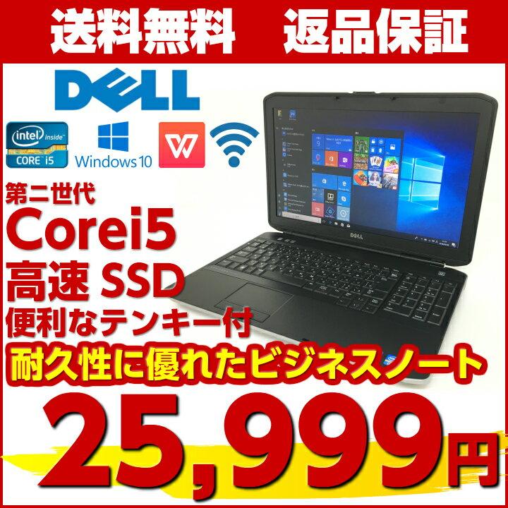中古ノートパソコン 中古パソコン Windows10 DELL LATITUDE E5520 第二世代 Corei5 高速SSD Office付 SDカードスロット HDMI端子対応【返品保証】【送料無料】