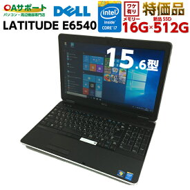 【1台限定】中古パソコン 中古ノートパソコン Windows10 DELL LATITUDE E6540 第四世代 Corei7 16Gメモリー 新品大容量SSD 無線内蔵 SDカード対応 Office付 中古動作良好品【訳あり特価品】【送料無料】