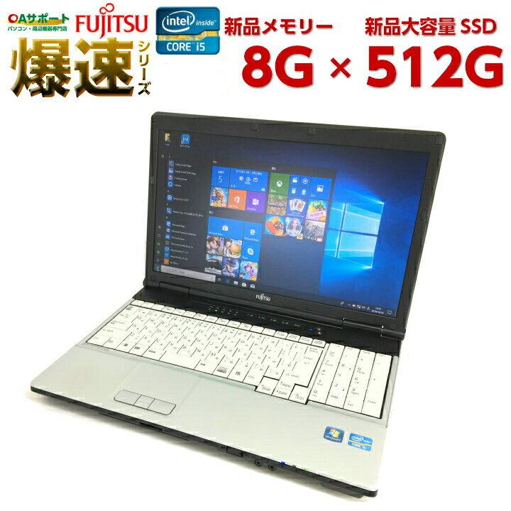 ノートパソコン Windows10 FUJITSU LIFEBOOK 爆速シリーズ 第三世代Corei5 新品SSD 8Gメモリー Office付 15.6型ワイド画面 最新OS 無線 Wifi対応 テンキー付タイプ 中古動作良好品 爆速 【送料無料】