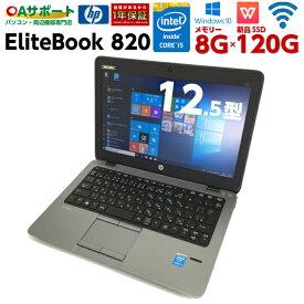 中古パソコン 中古ノートパソコン Windows10 HP EliteBook 820 薄型・堅牢ボディ 第四世代Corei5 新品SSD 8Gメモリー Webカメラ搭載 無線LAN Wifi内蔵 中古動作良好品【送料無料】