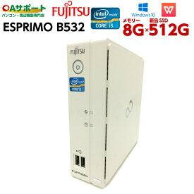 中古パソコン 中古デスクトップパソコン Windows10 FUJITSU ESPRIMO B532 超小型 ウルトラスモールモデル 第三世代 Corei5 高速SSD 最新OS Office付 中古動作良好品【送料無料】