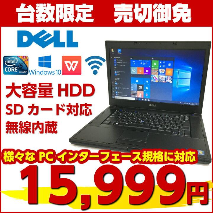 中古パソコン 中古ノートパソコン 台数限定 Windows10 DELL LATITUDE E6510 Intel製 Corei5 大容量HDD SDカード対応 無線内蔵 豊富なインターフェイス Office付 中古動作良好品【送料無料】
