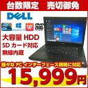 【1000円OFFクーポン配布中】中古パソコン 中古ノートパソコン 台数限定 Windows10 DELL LATITUDE E6510 Intel製 Corei5 大容量HDD SD…