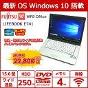 中古ノートパソコン Windows10 FUJITSU LIFEBOOK E741 第二世代Corei5 15.6型ワイド液晶 4Gメモリ HDD250GB 無線対応 最新OS 中古品【…