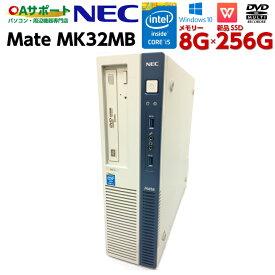 中古パソコン 中古デスクトップパソコン Windows10 NEC MK32MB-G PC-MK32MBZNG 第四世代 Corei5 8Gメモリー 新品SSD スーパーマルチ 最新OS Office付 中古動作良好品【返品保証】【送料無料】