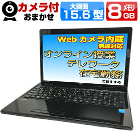 中古パソコン 中古ノートパソコン Windows10 おまかせノート Webカメラ付タイプ 大手メーカー 8Gメモリ 高速SSD 無線LAN対応 Office付 15.6型 中古品【中古動作良好品】【送料無料】