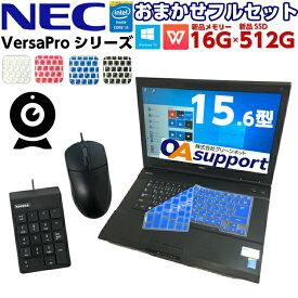 【Webカメラ付・無線内蔵フルセット】中古パソコン 中古ノートパソコン Windows10 NEC VersaProシリーズ 新世代 第四世代 Corei5 極速 16Gメモリー 新品SSD SDカードスロット 無線内蔵 Wifi対応 Office付 【あす楽】